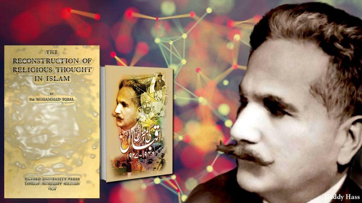 سیمرغ: علامہ اقبال کے لیکچرز کا تعارف